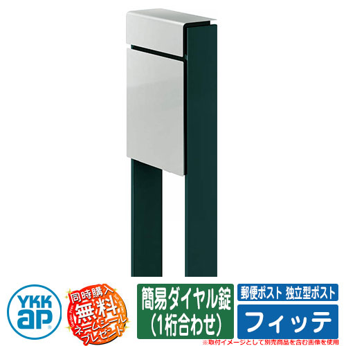 郵便ポスト独立型ポスト フィッテ DPB-1 簡易ダイヤル錠(1桁合わせ) YKKap イメージ:本体YSシルバー・柱UAブリティッシュグリーン