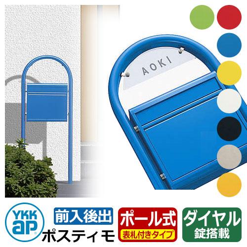 【郵便ポスト】 YKKap ポスティモ 表札付きタイプ 前入れ後ろ出しタイプ ポール式ポスト ポスト+ポール+表札セット