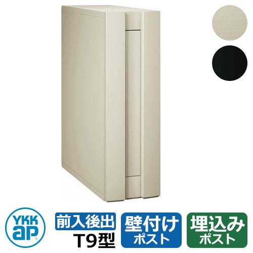 郵便ポスト エクステリアポスト T9型 YKKAP AME-TY9 朝刊5日分の大容量 扉の勝手口を変更可能