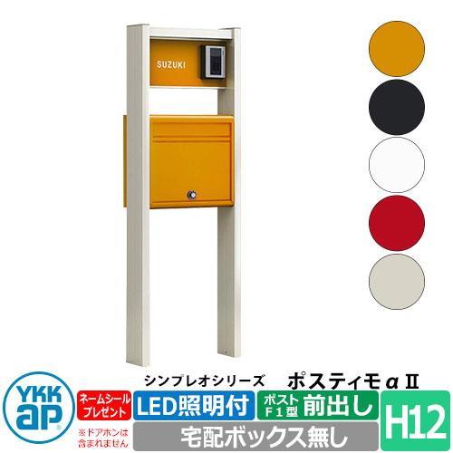 YKKAP ポスティモαII (アルファ2) 機能門柱 H12サイズ LED照明付き ポストF1型前出し 宅配ボックス無し 全5色 機能ポール ポスティモα2 オシャレ クール 一番人気