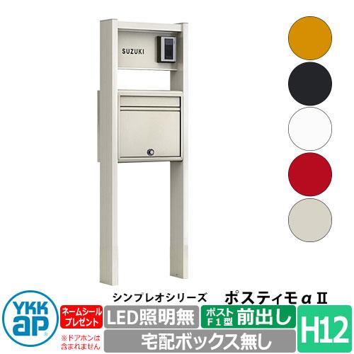 YKKAP ポスティモαII (アルファ2) 機能門柱 H12サイズ LED照明無し ポストF1型前出し 宅配ボックス無し 全5色 機能ポール ポスティモα2
