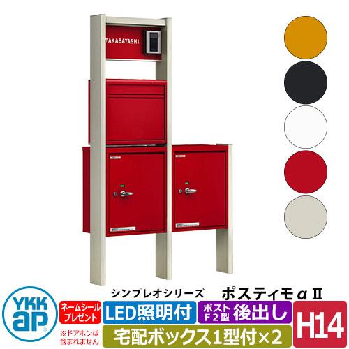 YKKAP ポスティモαII (アルファ2) 機能門柱 H14サイズ LED照明付き ポストF2型後出し 宅配ボックス1型×2 全5色 機能ポール ポスティモα2 オシャレ クール 一番人気