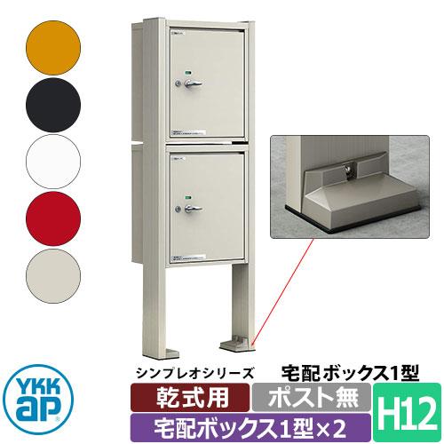 YKKAP ポスティモ宅配ボックス1型 宅配ボックス×2 H12サイズ 2段収まり 前出し 乾式用 全5色 デリバリーボックス オシャレ クール 一番人気