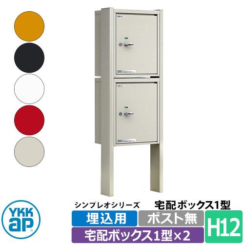 YKKAP ポスティモ宅配ボックス1型 宅配ボックス×2 H12サイズ 2段収まり 前出し 埋込用 全5色 デリバリーボックス オシャレ クール 一番人気
