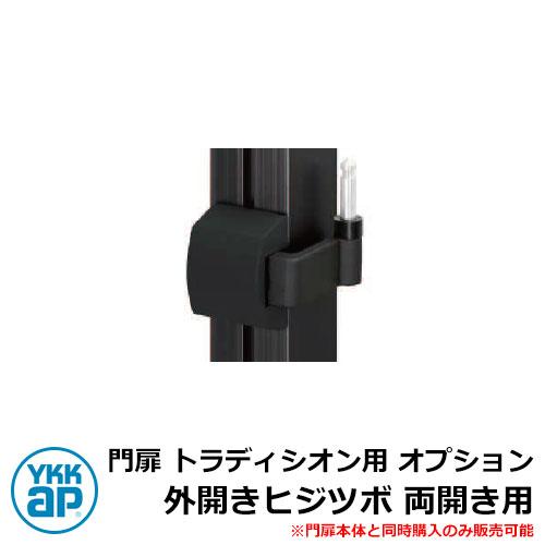門扉 トラディシオン用 オプション 外開きヒジツボ 両開き用 門扉本体と同時購入のみ販売可能 YKKap