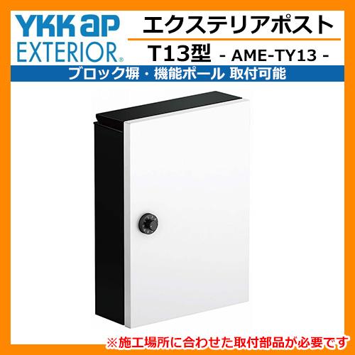 郵便ポスト 郵便受け YKKap エクステリアポスト T13型 上入れ前出し 簡易ダイヤル錠(1桁合わせタイプ) YKK 壁付けポスト 壁掛けポスト 鍵付きポスト イメージ画像:6Aハイホワイト AME-TY13 送料別