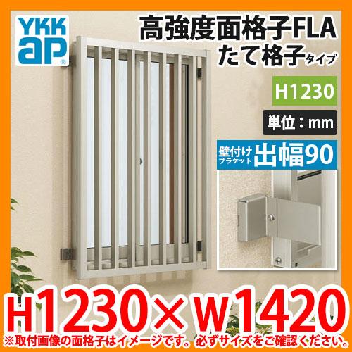 窓 防犯 面格子 YKKap 高強度面格子FLA+ブラケット部品セット たて格子タイプ サイズ:H1230×W1420mm ブラケット出幅:90mm FLA-13311-1 送料無料