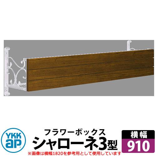 YKKap シャローネフラワーボックス 3型 壁飾り アイアン調 イメージ:キャラメルチーク+YWホワイト サイズW910×H300×D365 旧名:トラディシオンフラワーボックス 受注生産