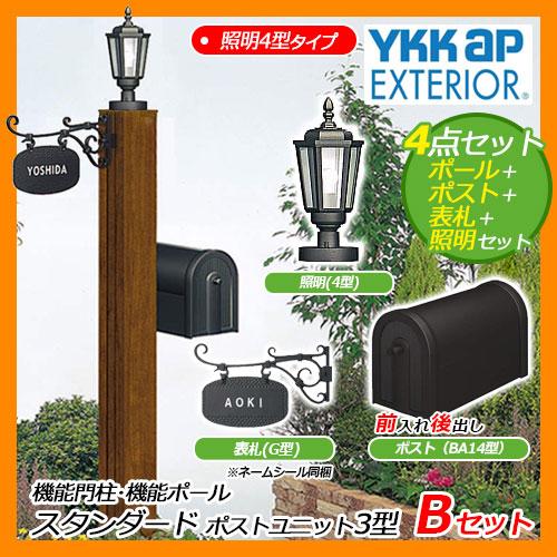 郵便ポスト 機能門柱 スタンダード ポストユニット3型 照明4型タイプ Bセット 機能ポール+ポスト(BA14型)+表札(G型)+照明 4点セット YKKap 送料無料