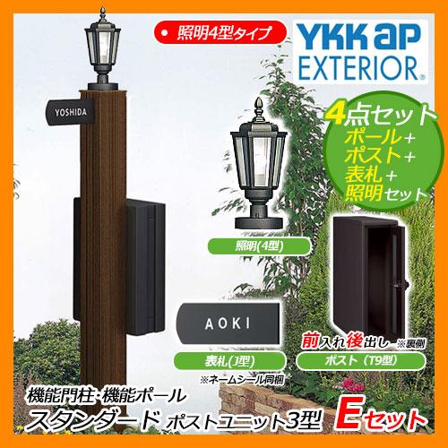 郵便ポスト 機能門柱 スタンダード ポストユニット3型 照明4型タイプ Eセット 機能ポール+ポスト(T9型)+表札(J型)+照明 4点セット YKKap 送料無料