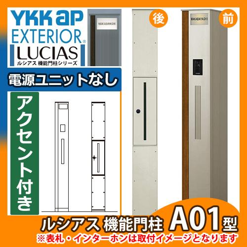 機能門柱 機能ポール YKKap ルシアス機能門柱 A01型 アクセントパネル付き 電源ユニットなしタイプ 前入れ後出し YKK UMB-A01 ポスト+LED照明表札内蔵 独立仕様 送料無料
