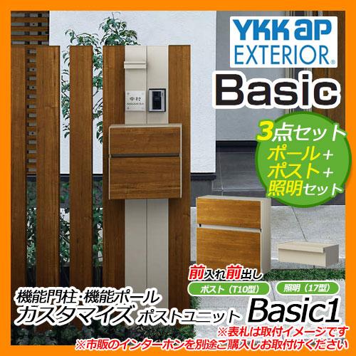 郵便ポスト 機能門柱 カスタマイズ ポストユニット Basic1 機能ポール+ポスト(T10型)+照明(17型) 3点セット YKKap 送料無料