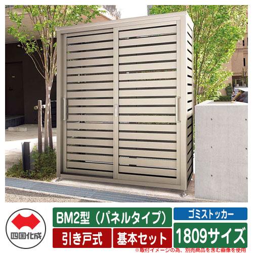 四国化成 ゴミ箱 ダストボックス ゴミストッカー BM2型(パネルタイプ) 引き戸式 1809サイズ 基本セット ゴミ収集庫 公共 物置