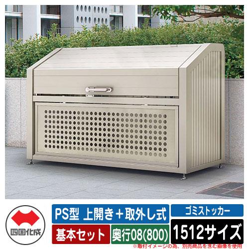 四国化成 ゴミ箱 ダストボックス ゴミストッカー PS型 上開き+取外し式 1512サイズ 奥行08(800) 基本セット ゴミ収集庫 物置 公共 ゴミ置き場