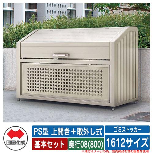 四国化成 ゴミ箱 ダストボックス ゴミストッカー PS型 上開き+取外し式 1612サイズ 奥行08(800) 基本セット ゴミ収集庫 物置 公共 ゴミ置き場