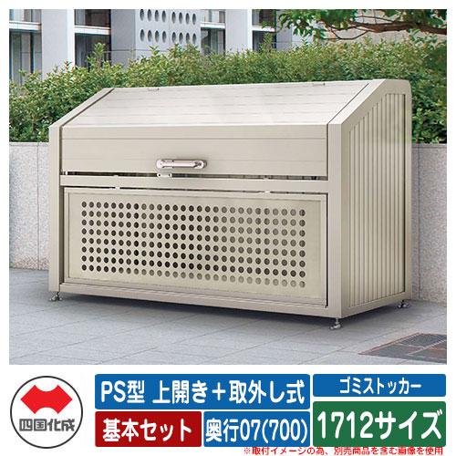 四国化成 ゴミ箱 ダストボックス ゴミストッカー PS型 上開き+取外し式 1712サイズ 奥行07(700) 基本セット ゴミ収集庫 物置 公共 ゴミ置き場