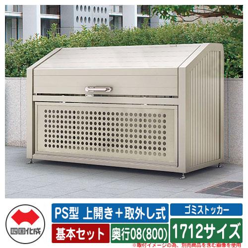 四国化成 ゴミ箱 ダストボックス ゴミストッカー PS型 上開き+取外し式 1712サイズ 奥行08(800) 基本セット ゴミ収集庫 物置 公共 ゴミ置き場