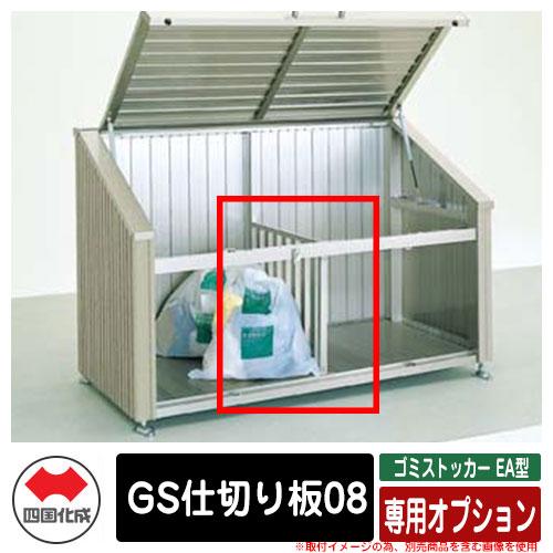 四国化成 ゴミ箱 ダストボックス ゴミストッカー EA型 専用オプション GS仕切り板08 ゴミ収集庫 物置 公共 ゴミ置き場