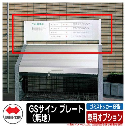 四国化成 ゴミ箱 ダストボックス ゴミストッカー EF型 上開き式 専用オプション GSサイン プレート(無地) ゴミ収集庫 物置 公共 ゴミ置き場