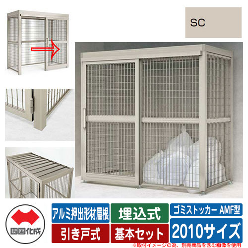 四国化成 ゴミ箱 ゴミストッカー AMF型 アルミ押出形材屋根 引き戸式 設置方法:埋込式 基本セット 2010サイズ イメージ:SCステンカラー 公共 物置