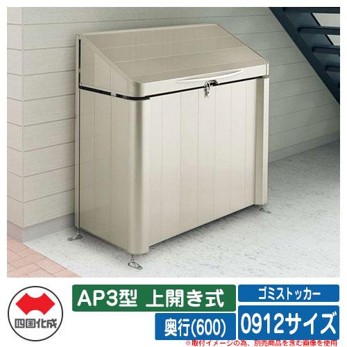 四国化成 ゴミ箱 ダストボックス ゴミストッカー AP3型 上開き式 0912サイズ 奥行(600) ゴミ収集庫 物置 公共 ゴミ置き場