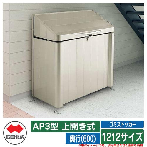四国化成 ゴミ箱 ダストボックス ゴミストッカー AP3型 上開き式 1212サイズ 奥行(600) ゴミ収集庫 物置 公共 ゴミ置き場