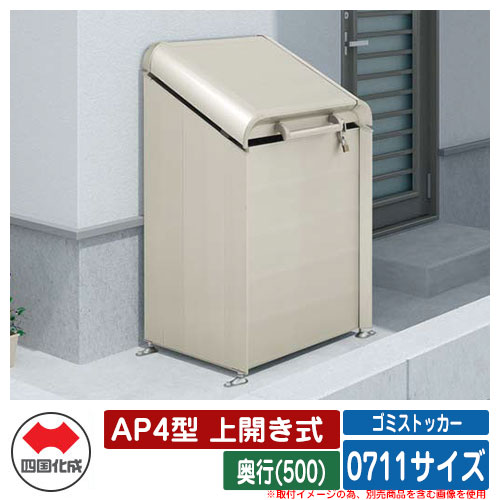 四国化成 ゴミ箱 ダストボックス ゴミストッカー AP4型 上開き式 0711サイズ 奥行(500) ゴミ収集庫 物置 公共 ゴミ置き場