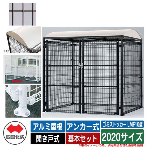 四国化成 ゴミ箱 ダストボックス ゴミストッカー LMF10型 アルミ屋根 開き戸式 設置方法:アンカー式 基本セット 2020サイズ イメージ:BRブラウン 公共 物置