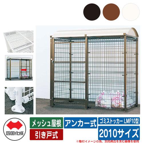 四国化成 ゴミ箱 ダストボックス ゴミストッカー LMF10型 メッシュ屋根 引き戸式 設置方法:アンカー式 2010サイズ ゴミ収集庫 公共 物置