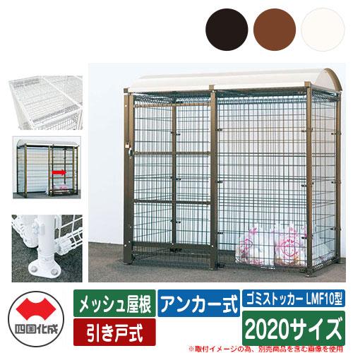 四国化成 ゴミ箱 ダストボックス ゴミストッカー LMF10型 メッシュ屋根 引き戸式 設置方法:アンカー式 2020サイズ ゴミ収集庫 公共 物置