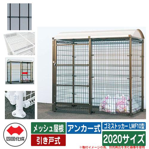 四国化成 ゴミ箱 ダストボックス ゴミストッカー LMF10型 メッシュ屋根 引き戸式 設置方法:アンカー式 2020サイズ ゴミ収集庫 イメージ:BKブラック 公共 物置