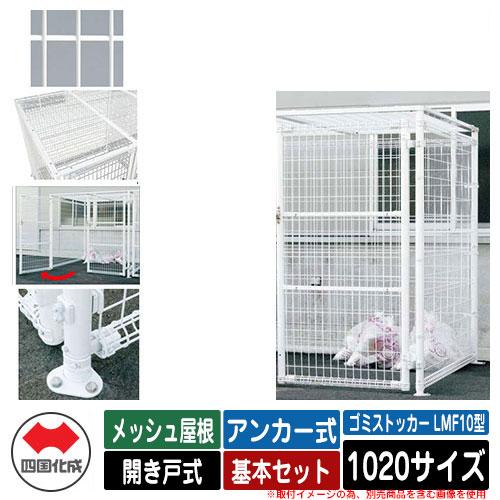 四国化成 ゴミ箱 ダストボックス ゴミストッカー LMF10型 メッシュ屋根 開き戸式 設置方法:アンカー式 基本セット 1020サイズ イメージ:WHホワイト 公共 物置
