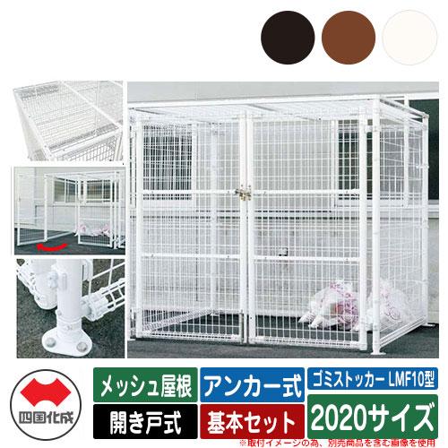 四国化成 ゴミ箱 ダストボックス ゴミストッカー LMF10型 メッシュ屋根 開き戸式 設置方法:アンカー式 基本セット 2020サイズ ゴミ収集庫 公共 物置