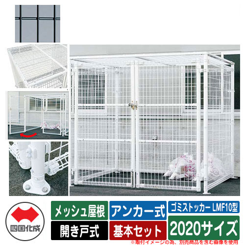 四国化成 ゴミ箱 ダストボックス ゴミストッカー LMF10型 メッシュ屋根 開き戸式 設置方法:アンカー式 基本セット 2020サイズ イメージ:BKブラック 公共 物置