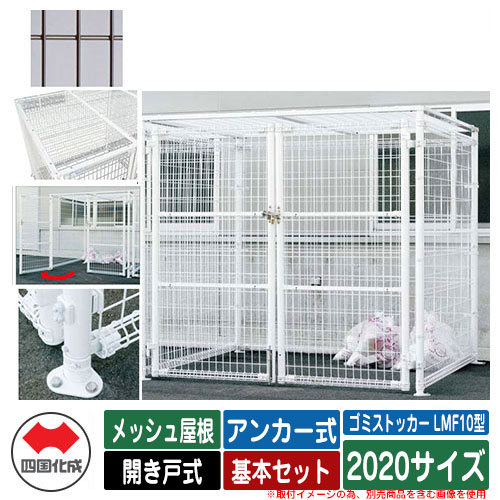 四国化成 ゴミ箱 ダストボックス ゴミストッカー LMF10型 メッシュ屋根 開き戸式 設置方法:アンカー式 基本セット 2020サイズ イメージ:BRブラウン 公共 物置