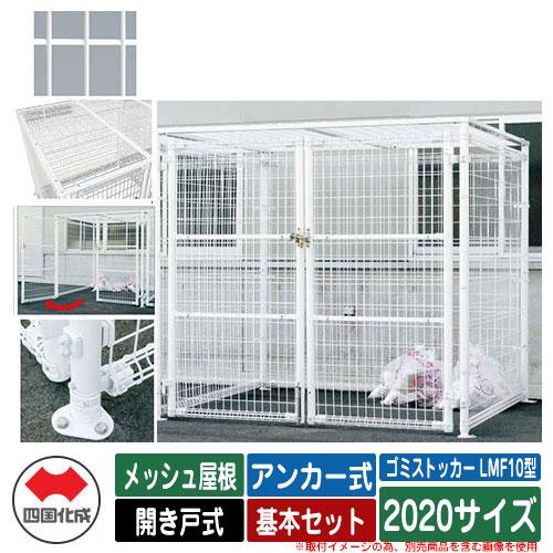 四国化成 ゴミ箱 ダストボックス ゴミストッカー LMF10型 メッシュ屋根 開き戸式 設置方法:アンカー式 基本セット 2020サイズ イメージ:WHホワイト 公共 物置