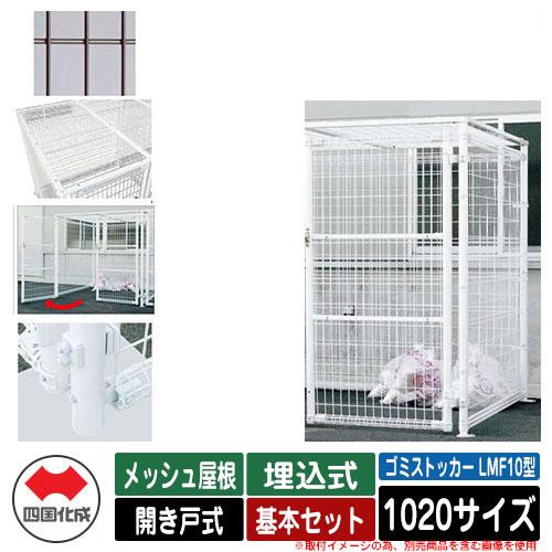 四国化成 ゴミ箱 ダストボックス ゴミストッカー LMF10型 メッシュ屋根 開き戸式 設置方法:埋込式 基本セット 1020サイズ イメージ:BRブラウン 公共 物置