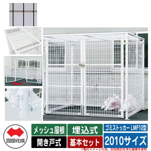 四国化成 ゴミ箱 ダストボックス ゴミストッカー LMF10型 メッシュ屋根 開き戸式 設置方法:埋込式 基本セット 2010サイズ イメージ:BRブラウン 公共 物置