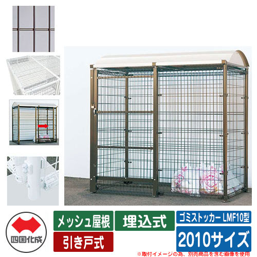 四国化成 ゴミ箱 ダストボックス ゴミストッカー LMF10型 メッシュ屋根 引き戸式 設置方法:埋込式 2010サイズ ゴミ収集庫 イメージ:BRブラウン 公共 物置