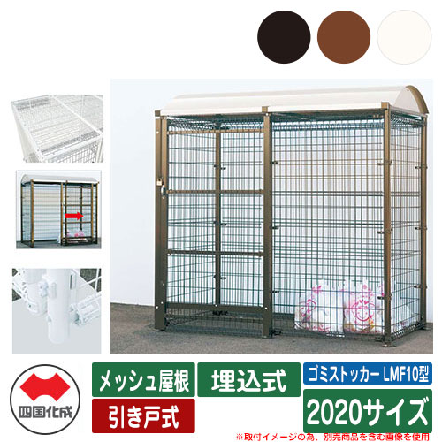 四国化成 ゴミ箱 ダストボックス ゴミストッカー LMF10型 メッシュ屋根 引き戸式 設置方法:埋込式 2020サイズ ゴミ収集庫 公共 物置