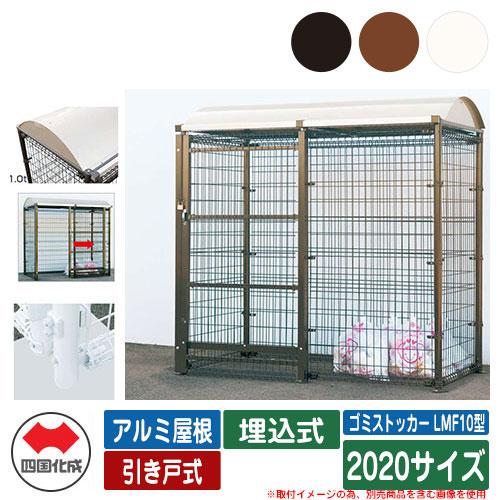 四国化成 ゴミ箱 ダストボックス ゴミストッカー LMF10型 アルミ屋根 引き戸式 設置方法:埋込式 2020サイズ ゴミ収集庫 公共 物置