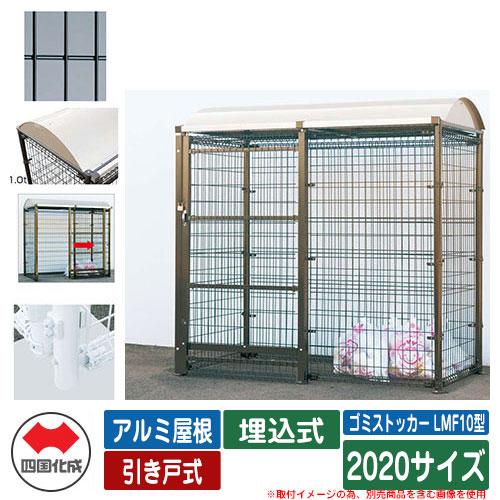 四国化成 ゴミ箱 ダストボックス ゴミストッカー LMF10型 アルミ屋根 引き戸式 設置方法:埋込式 2020サイズ ゴミ収集庫 イメージ:BKブラック 公共 物置