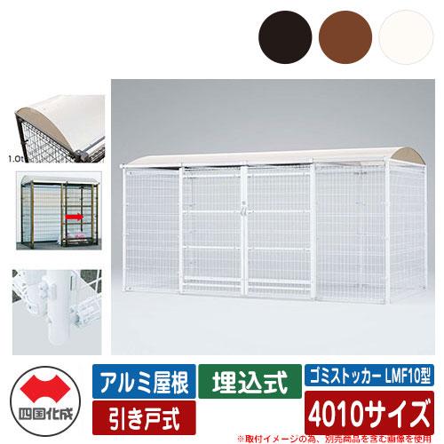 四国化成 ゴミ箱 ダストボックス ゴミストッカー LMF10型 アルミ屋根 引き戸式 設置方法:埋込式 4010サイズ ゴミ収集庫 公共 物置