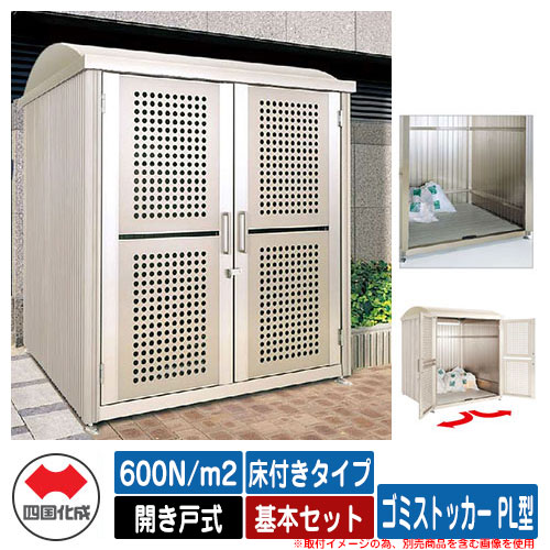 四国化成 ゴミ箱 ダストボックス ゴミストッカー PL型 積雪荷重:600N/m2 開き戸式 床付きタイプ 基本セット ゴミ収集庫 公共 物置