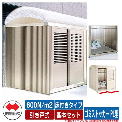 四国化成 ゴミ箱 ダストボックス ゴミストッカー PL型 積雪荷重:600N/m2 引き戸式 床付きタイプ 基本セット ゴミ収集庫 公共 物置