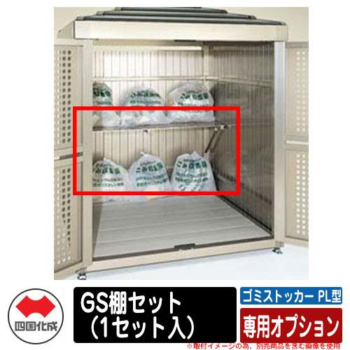 四国化成 ゴミ箱 ダストボックス ゴミストッカー PL型 専用オプション GS棚セット(1セット入) ゴミ収集庫 公共 物置