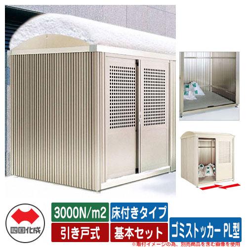 四国化成 ゴミ箱 ダストボックス ゴミストッカー PL型 積雪荷重:3000N/m2 引き戸式 床付きタイプ 基本セット ゴミ収集庫 公共 物置