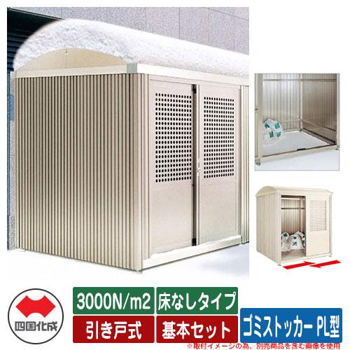四国化成 ゴミ箱 ダストボックス ゴミストッカー PL型 積雪荷重:3000N/m2 引き戸式 床なしタイプ 基本セット ゴミ収集庫 公共 物置