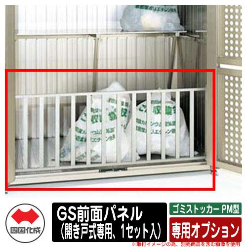 四国化成 ゴミ箱 ダストボックス ゴミストッカー PM型 専用オプション GS前面パネル(開き戸式専用、1セット入) ゴミ収集庫 公共 物置