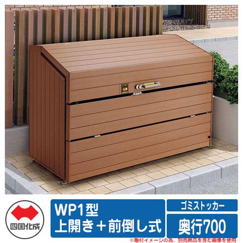 四国化成 ゴミ箱 ダストボックス ゴミストッカー WP1型 上開き+前倒し式 奥行700 ゴミ収集庫 物置 公共 ゴミ置き場